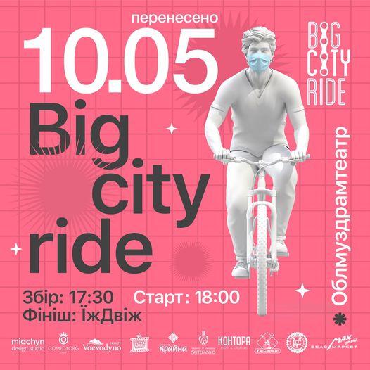 Велозаїзд BigCityRide, який мав відбутися в Ужгороді сьогодні, перенесено на понеділок, 10 травня.