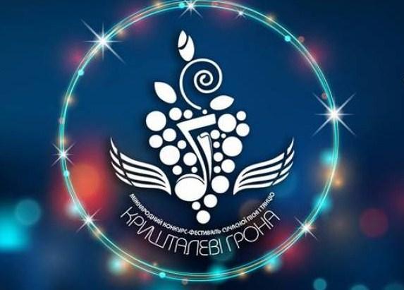 З 24 по 28 серпня 2019 року триває ХХI Міжнародний фестиваль сучасної пісні і танцю «Кришталеві Грона - 2019» ім. Андрія Гріги.