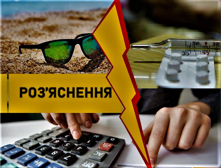Индивидуальные предприниматели и отдельные группы освобождаются от уплаты единого налога на отпуск один раз в год, в течение одного календарного месяца, а также на период болезни, которая длится 30 дней и более.