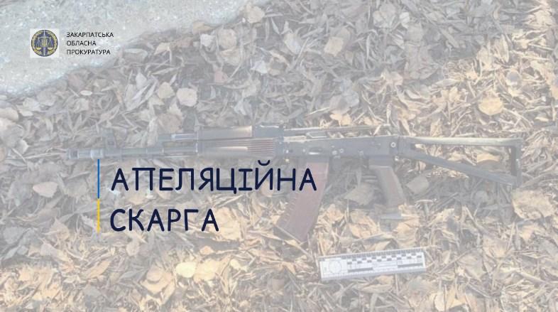 Закарпатська обласна прокуратура готує апеляційну скаргу на вирок Мукачівського міськрайонного суду щодо резонансної стрілянини в Мукачеві, згідно з яким двох закарпатців визнано невинуватими.