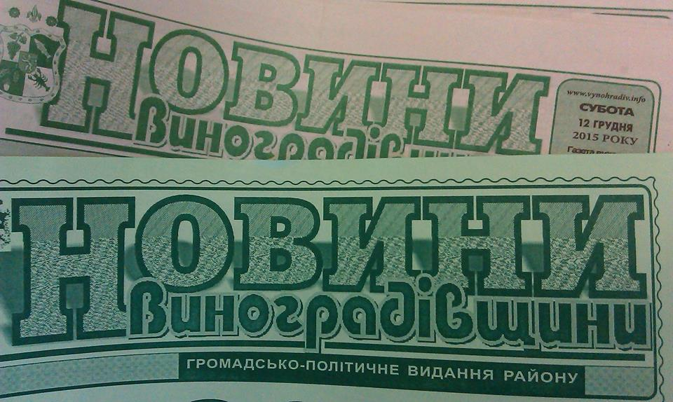 "Результат пошуку зображень за запитом ""газета новини виноградівщини"""