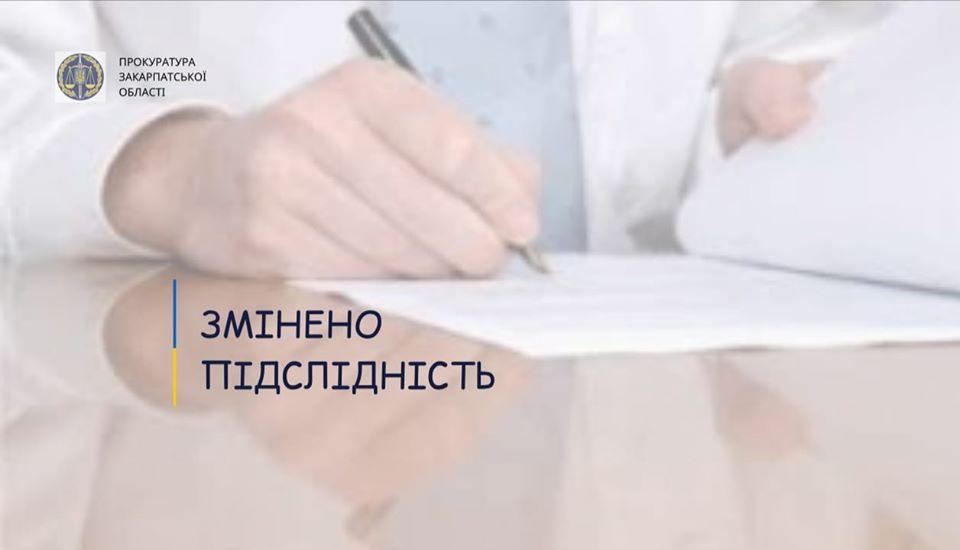 Прокуратурою Закарпатської області змінено підслідність у кримінальному провадженні щодо зникнення 29-річного чоловіка.