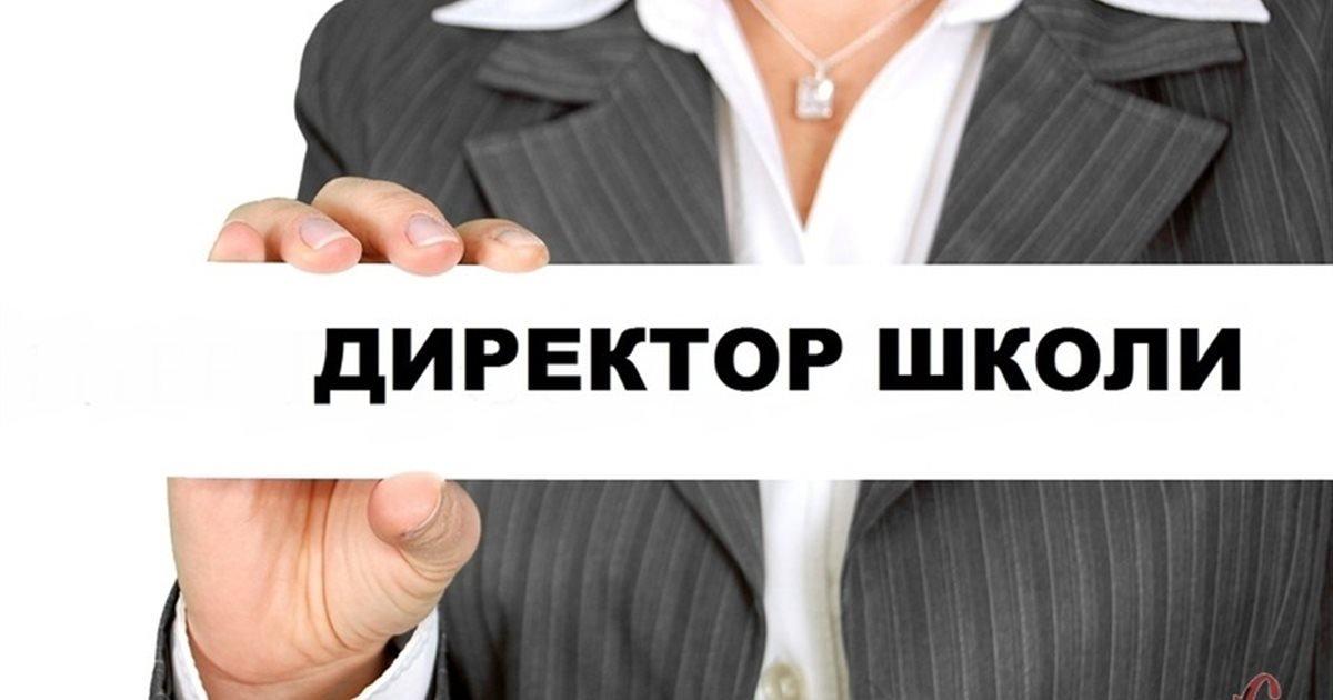 Оголошення про конкурс на заміщення посад директорів шкільних закладів оприлюднила Великобичківська громада на своїй сторінці у Фейсбук.