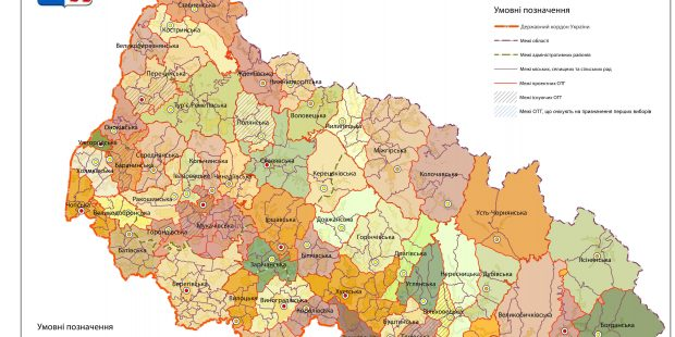 На Виноградівщині планують створити чотири: Вилоцька, Виноградівська, Королівська та Пийтерфолвівська ОТГ.