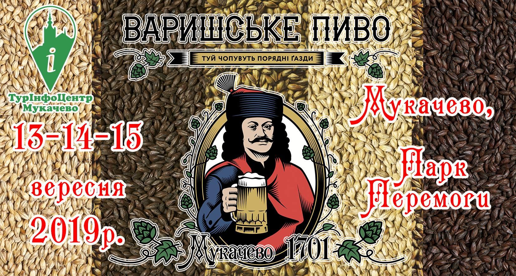 """Любителів крафтового пива запрошують в місто Мукачево, де 13- 14 – 15 вересня 2019 року пройде традиційний пивний фестиваль Закарпаття – """"Варишське пиво""""."""