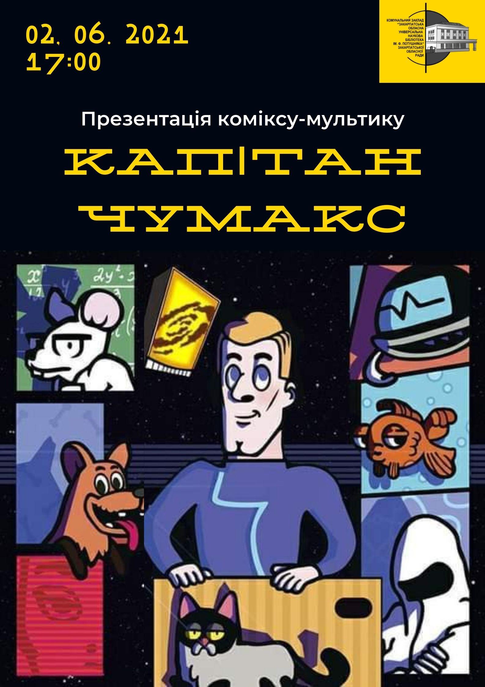 2 июня в 17:00 в Закарпатской областной универсальной научной библиотеке. Ф. Пушняк (16 Svobody Ave.) представит комикс-мультфильм