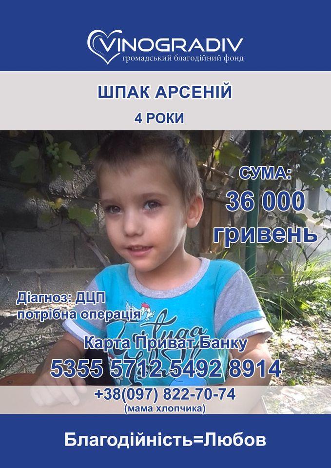 Допомоги потребує чотирирічний Арсеній Шпак з Виноградова (вул. Першотравнева).