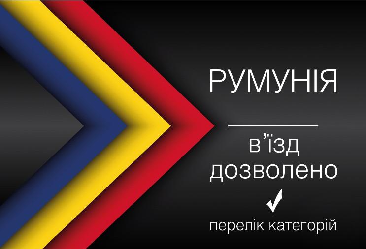 За інформацією румунської Сторони, на територію Румунії можуть потрапити: