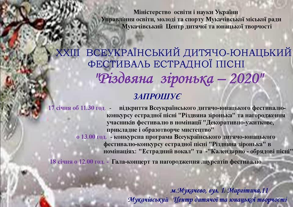 Наприкінці тижня, 17 січня, у місті над Латорицею стартуватиме  Всеукраїнський дитячо-юнацький фестиваль-конкурс естрадної пісні