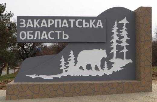 В Закарпатье, на въезде в Украину из Словакии, была установлена новая современная туристическая достопримечательность – указательный знак с карпатским медведем.