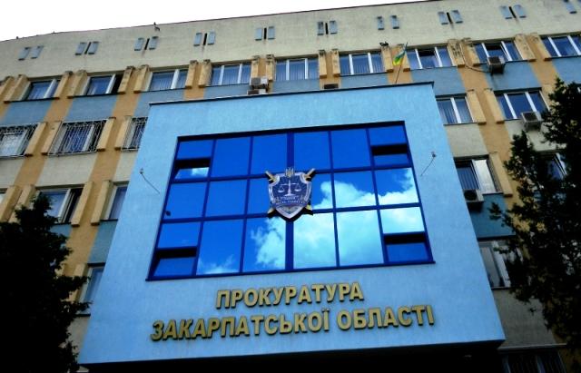 За погодження прокуратури Закарпатської області.