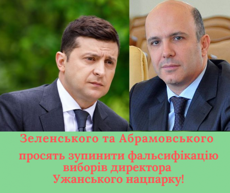В Ужанському нацпарку повідомили про фальсифікацію конкурсу на посаду директора установи.