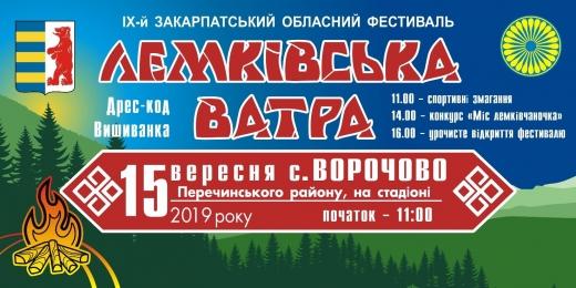 У неділю, 15 вересня, відбудеться ІХ Закарпатський обласний фестиваль лемківської культури «Лемківська ватра».