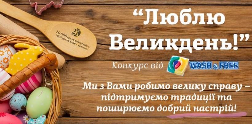 Десять призових місць, а автор відео, яке набере найбільшу кількість вподобань, отримає головний приз - 10 тисяч гривень!