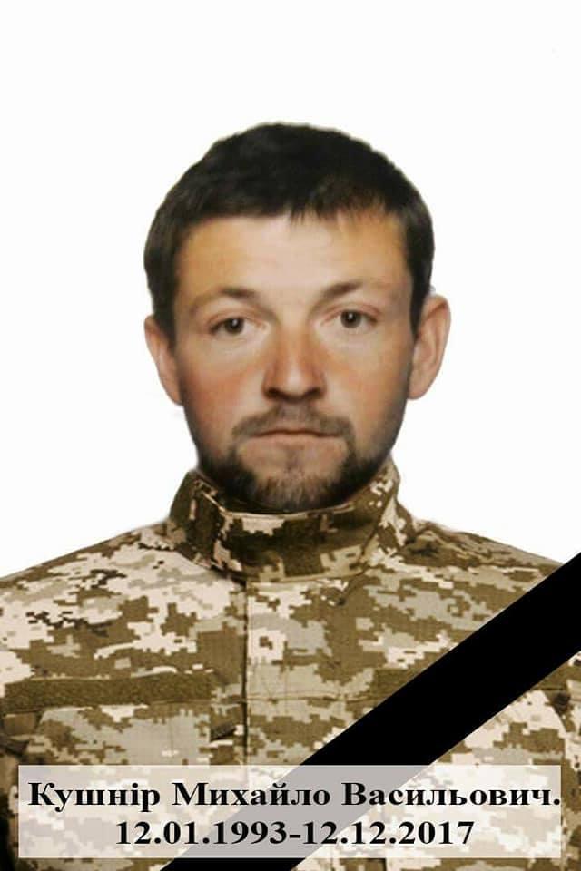 На Берегівщині сьогодні прощатимуться із полеглим в російсько-українській війні Михайлом Кушніром