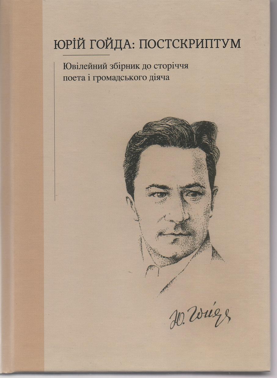15 березня 2019 р. виповнилося сто років з дня народження відомого закарпатського поета і громадського діяча Юрія Гойди, який у 1947-1954 роках очолював обласну організацію Спілки письменників України