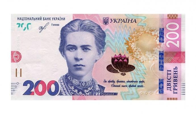З вівторка, 25-го лютого, Національний банк вводить в обіг нову банкноту номіналом 200 гривень.