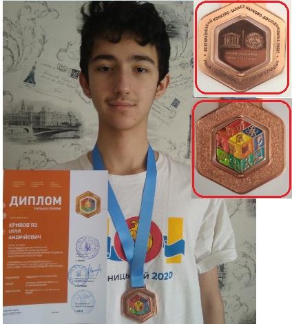 Ще є учні, які в цей непростий час завойовують призові місця як для Закарпатської області так і міста Ужгорода.