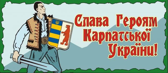 17 - 19 жовтня в Рахові проходитиме ІІІ Всеукраїнський фестиваль «Карпатська Україна-2019».