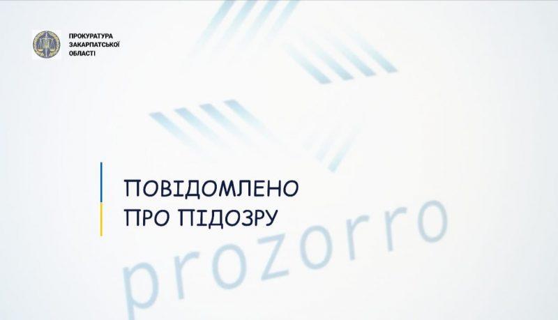 Про це повідомляє прес-служба прокуратури Закарпатської області.