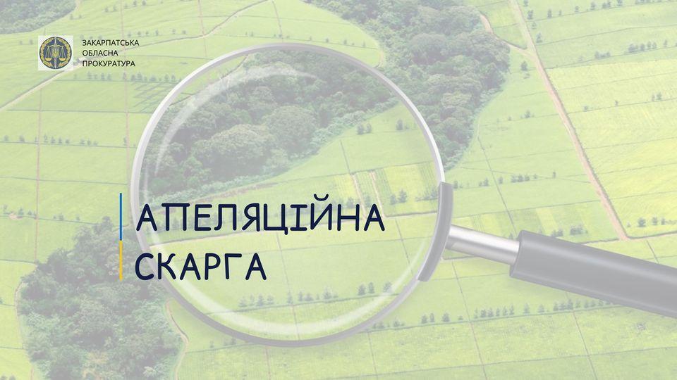 Про це повідомила Закарпатська обласна прокуратура.