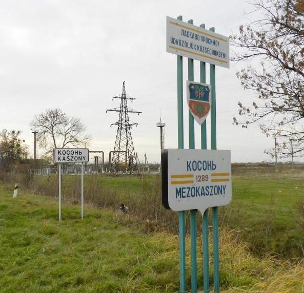 Сейчас Косонь (население – 2338, площадь – 4,798 км?) – деревня, что находится на расстоянии 20 км от Берегова.