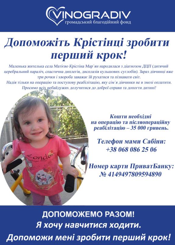 Маленька жителька Виноградівщини отримала надію на повноцінне дитинство