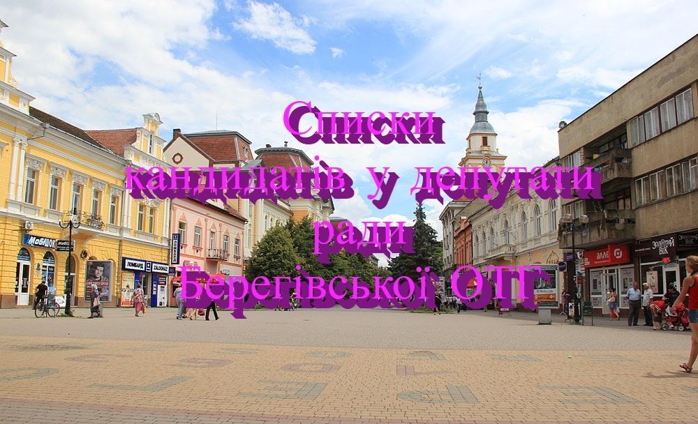 На 34 місця у раді Берегівської ОТГ претендують майже триста кандидатів у депутати.