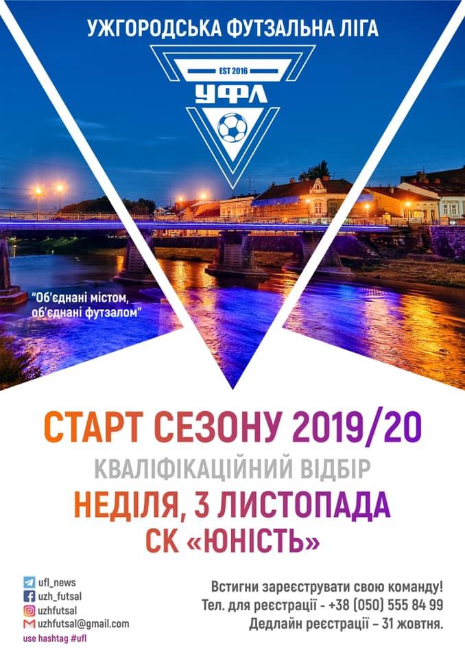Про це повідомила прес-служба Ужгородської міської ради.