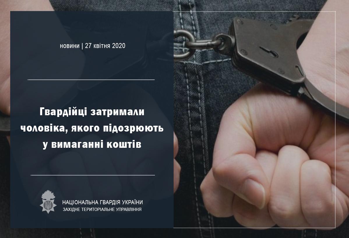 У Берегово гвардійці 3 батальйону 2 Галицької бригади спільно з працівниками поліції затримали чоловіка, якого підозрюють у вимаганні.