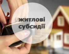 Закапатці мають можливість подати заяву на монетизацію субсидій до 1 листопада
