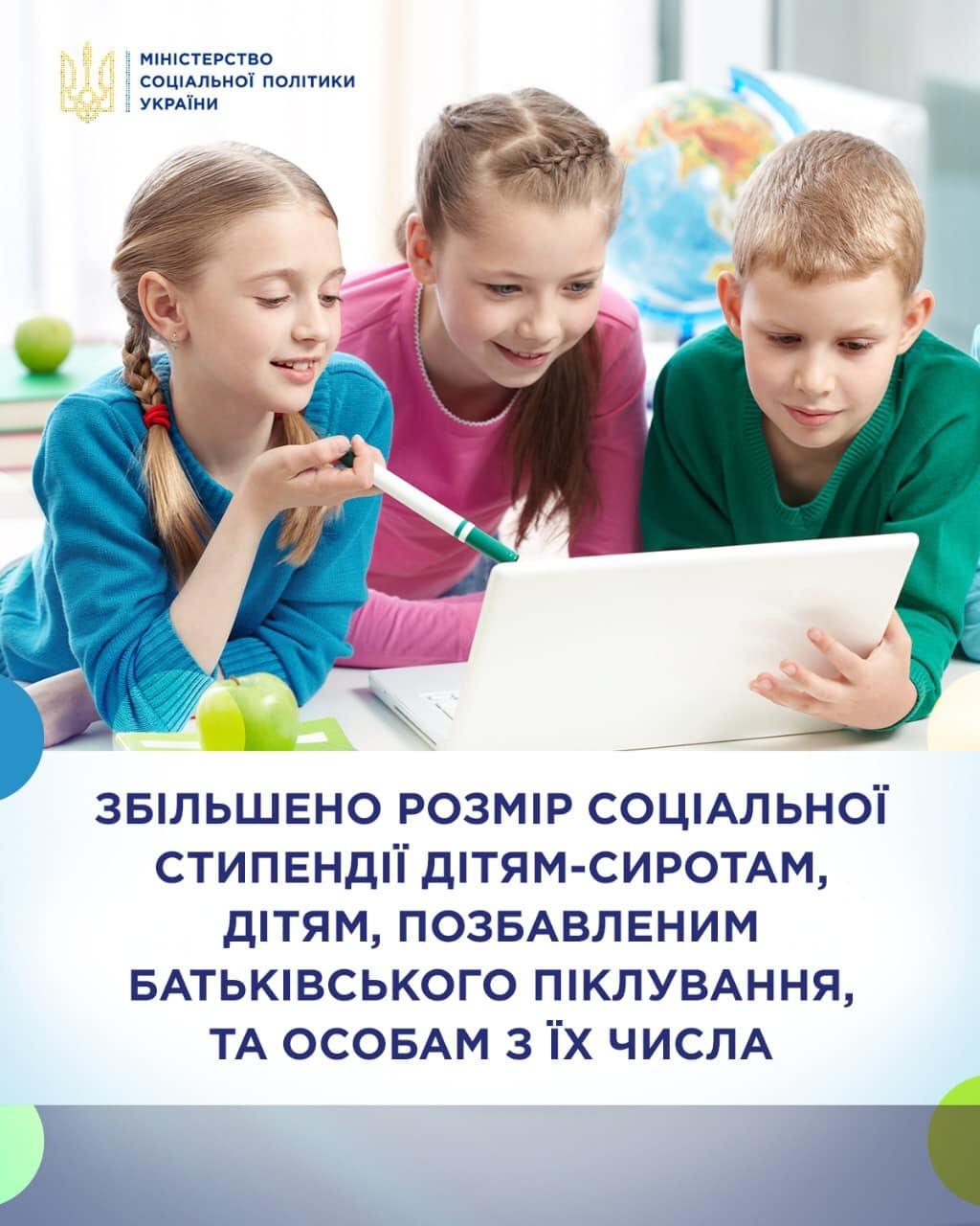 Збільшено розмір соціальної стипендії дітям-сиротам, дітям, позбавленим батьківського піклування, та особам з їх числа