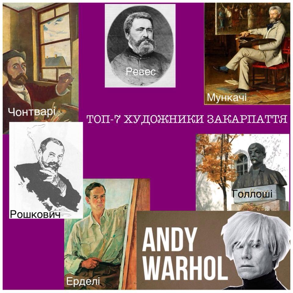 ТОП-7 художників Закарпаття від Федора Шандора