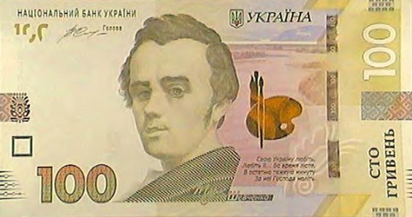 Українські 100 гривень можуть визнати найкрасивішою банкнотою усвіті