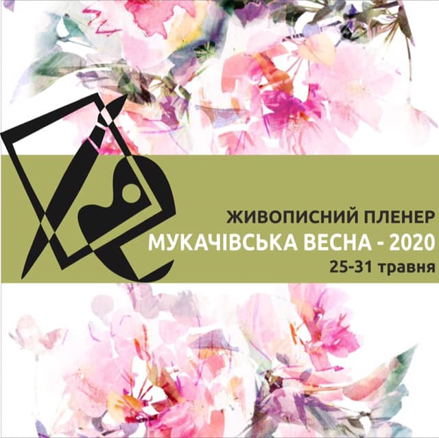 15 художников из разных уголков Закарпатья примут участие в живописном пленэре «Мукачевская весна 2020».