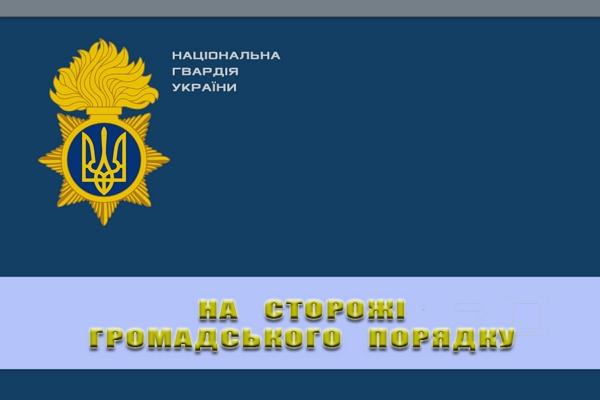 Разом з працівниками поліції нацгвардійці 3 батальйону 2 Галицької бригади Нацгвардії України в січні охороняли громадський порядок у місті Мукачево.