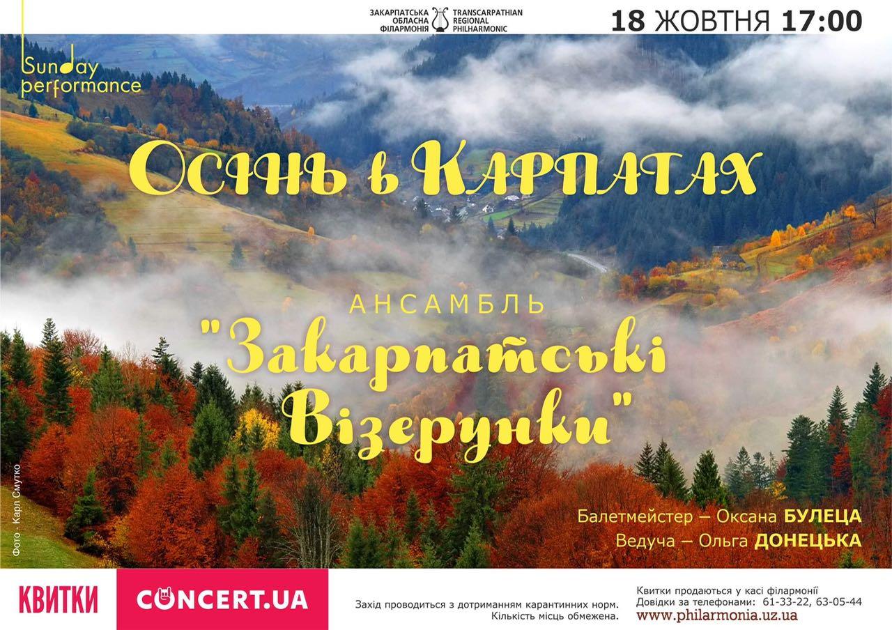 Ансамбль «Закарпатські візерунки» у рамках мистецького проєкту «Sunday performance» запрошує всіх на свято пісні й танцю. 18 жовтня 2020 року о 17:00