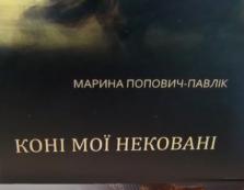 """""""Коні мої нековані"""": в Ужгороді презентували збірку молодої поетеси (ВІДЕО)"""