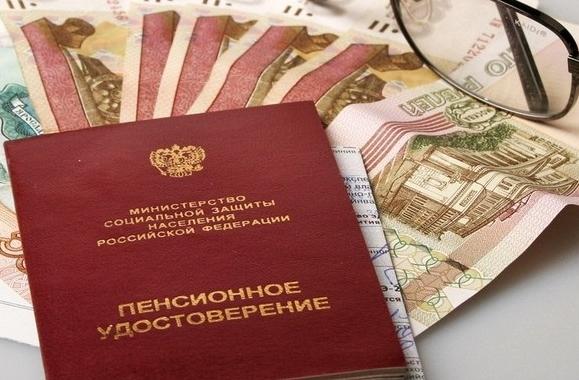 У росії заморозили пенсійні