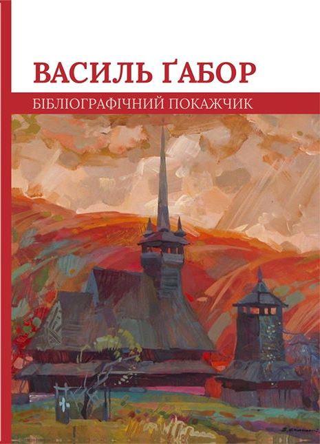 Уродженець Шандрова, що на Хустщині, відомий пресознавець, літературознавець, письменник Василь Ґабор приїхав до Ужгорода 16 січня на творчу зустріч, а також виступив в Ужгороді