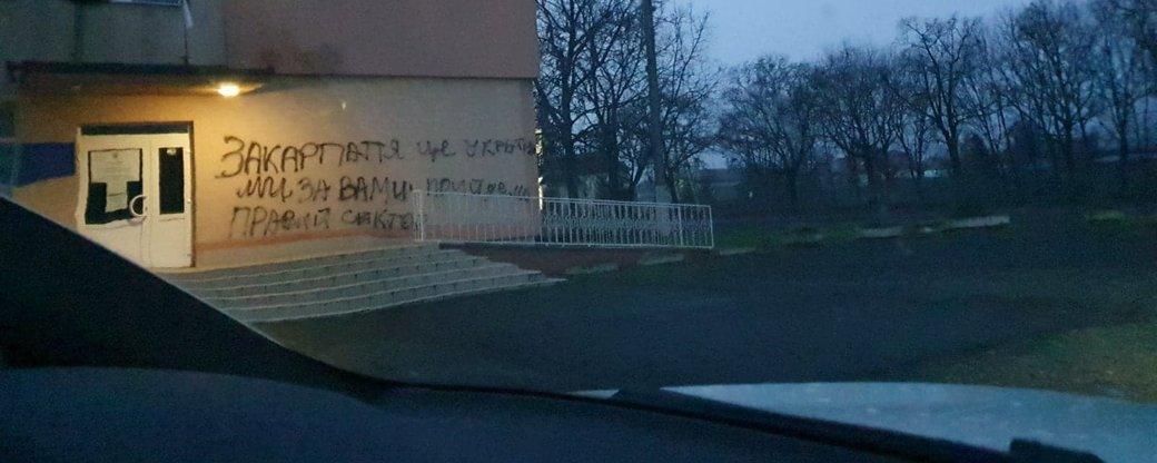 Поліція відкрила справу через антиугорське графіті у селі Пийтерфолво на Закарпатті. Напис на стіні сільради з'явився у ніч на 14 грудня.