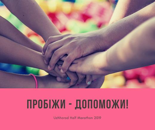 В рамках Ужгородського півмарафону Uzhhorod Running Club запрошує всіх охочих до участі в благодійному забігу «Пробіжи – допоможи!».