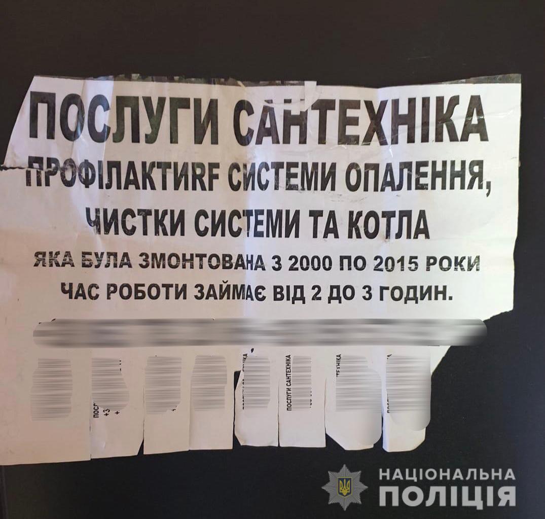 Під приводом ремонту техніки, мукачівець виманив від пенсіонерів півтори тисячі гривень. Поліція швидко розшукала афериста.