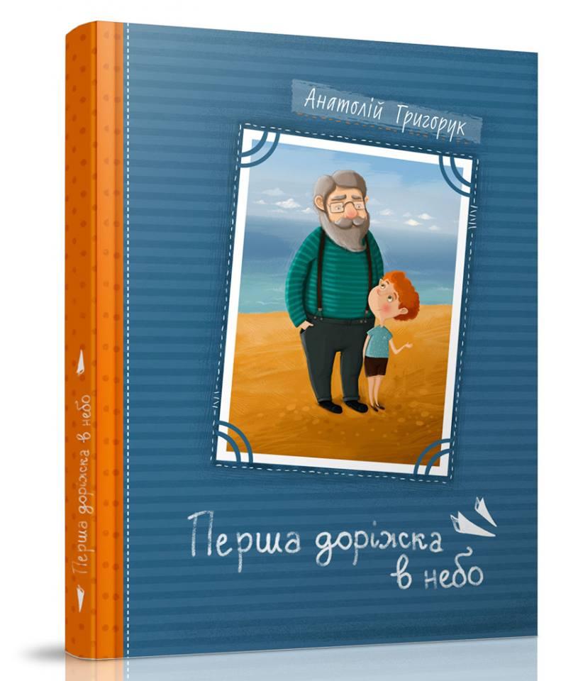 Книжка з ілюстраціями ужгородки бере участь у відомому конкурсі