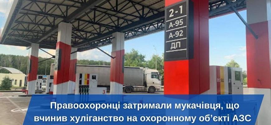 """Поліція охорони прибула на тривожний виклик охоронного об'єкту АЗС """"МАРКЕТ"""" у Мукачеві."""