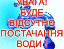 Зробіть запаси!: У Мукачеві завтра майже усе місто буде без води (ПЕРЕЛІК ВУЛИЦЬ)