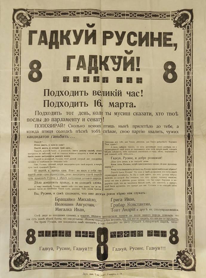 Агітаційна листівка Руської хліборобської партії з виборчої кампанії 1924 року.