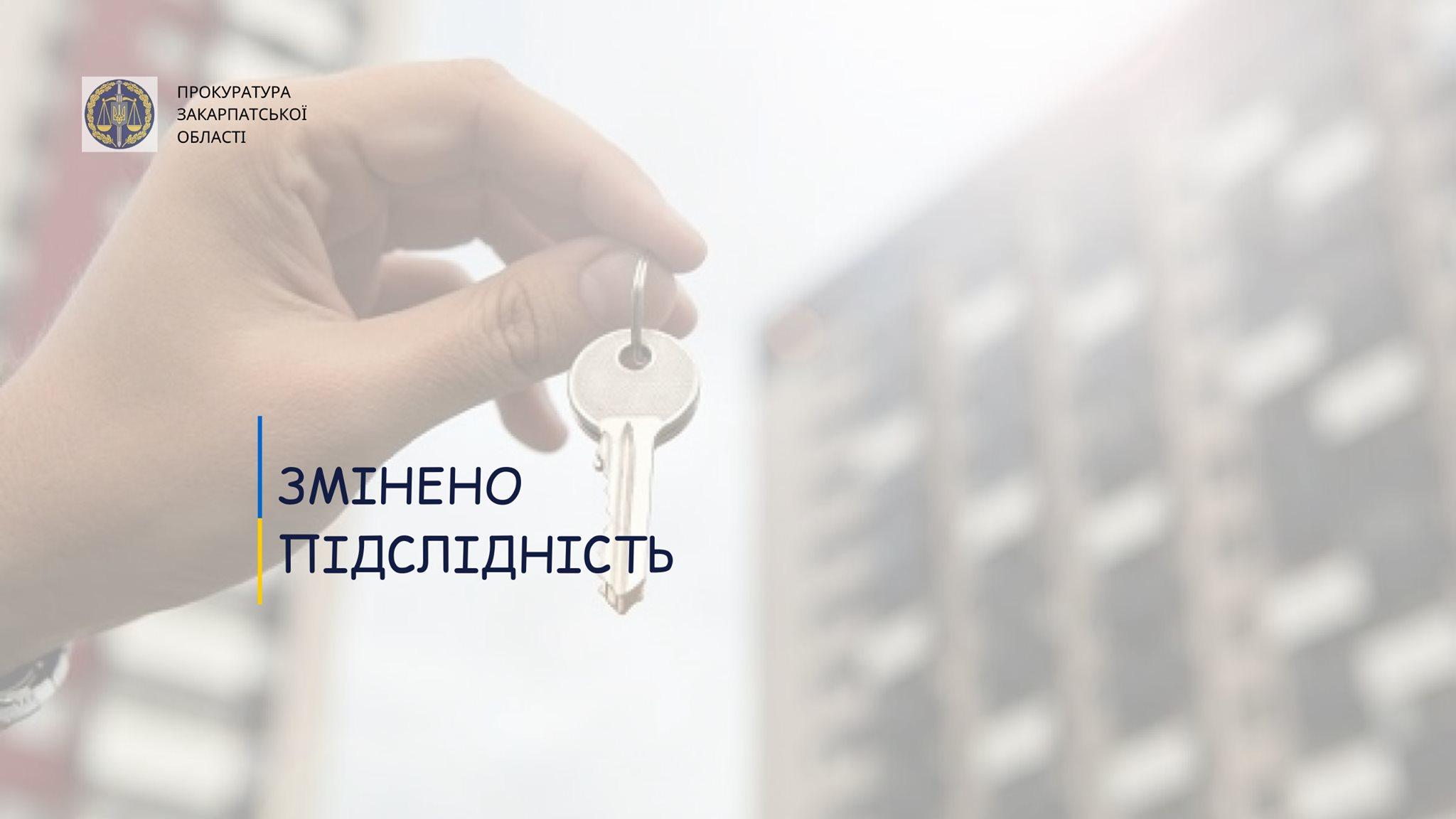 Ділки проводили незаконні оборудки з житлом в Ужгороді.