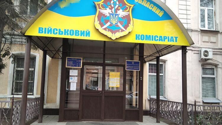 У військкоматах України ростуть побори напередодні прийняття нового закону про призов.