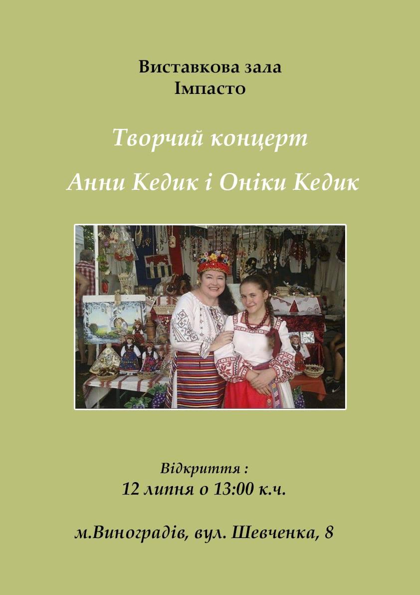 Анна та Оніка Кедик запрошують містян на свій концерт.